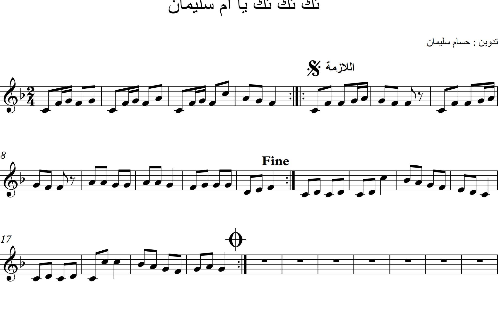 نوتات اغاني فيروز أكثر من 200 نوتة موسيقية لأغاني فيروز والأخوين رحباني