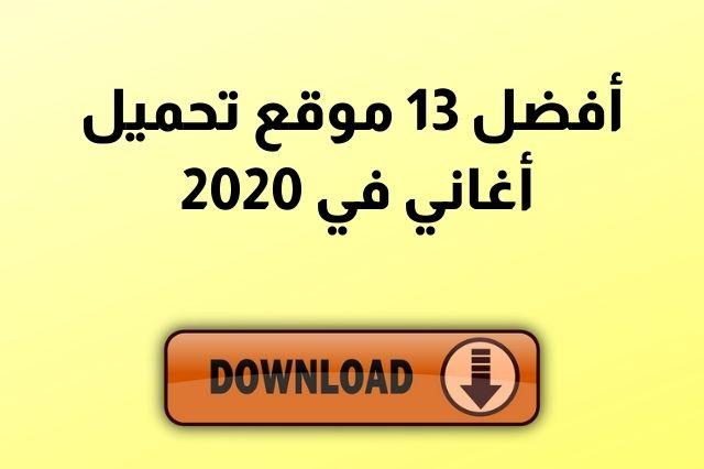 أفضل 13 موقع تحميل اغاني وموسيقى بشكل مجاني وقانوني في عام 2020